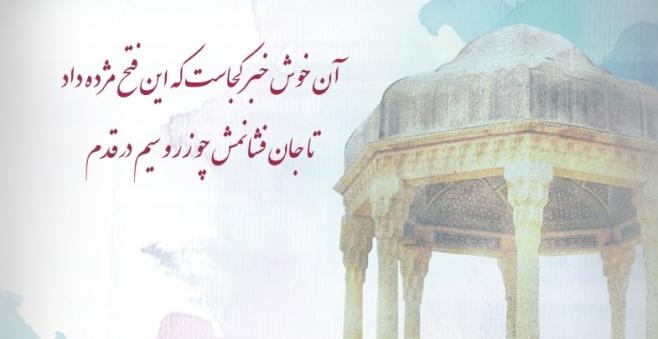 National Commemoration Day of Hafiz